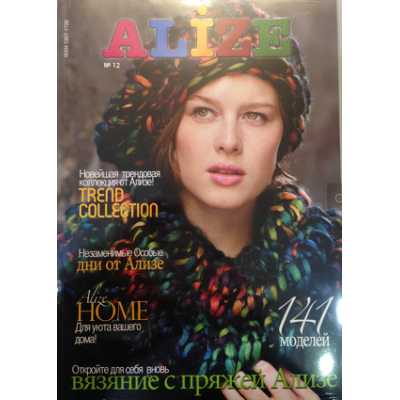 Журнал Alize