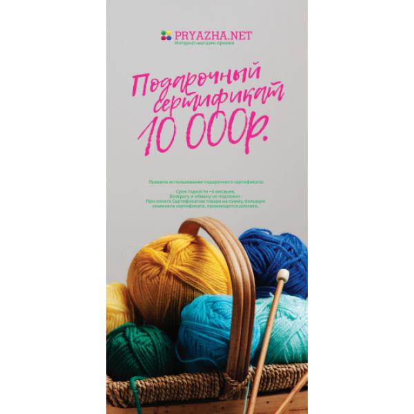 ПОДАРОЧНЫЙ СЕРТИФИКАТ 10000 руб